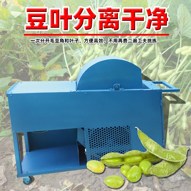 采收移動式收割分離機機械小型精工毛豆采摘機新款青豆收獲落果