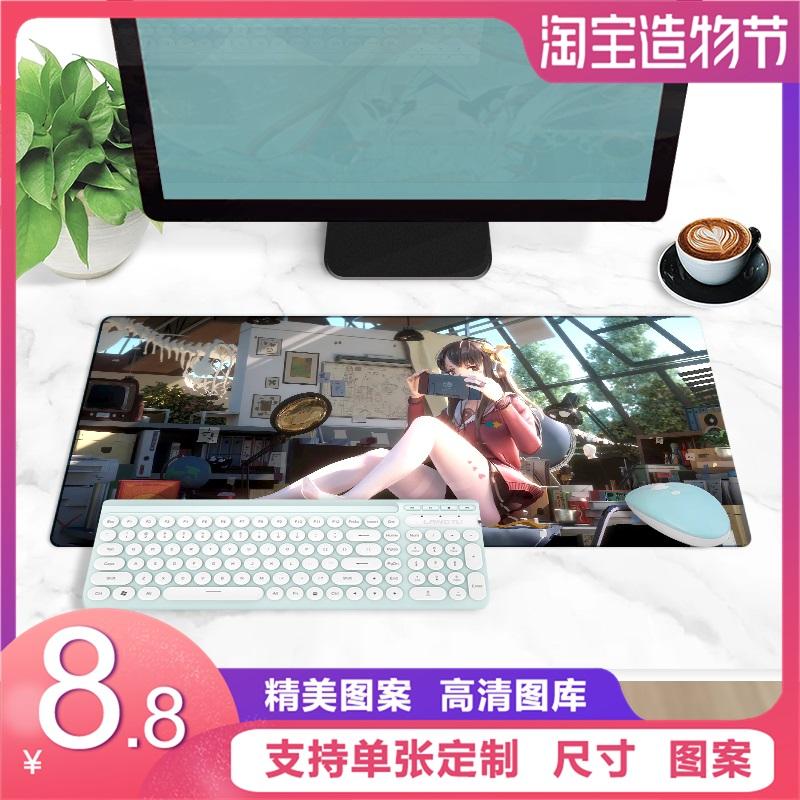 游戏鼠标垫超大加厚大号定制锁边可爱女生动漫笔记本电脑办公桌垫