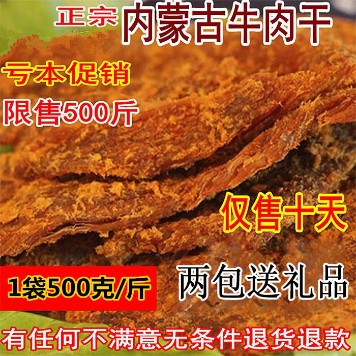 (用73.01元券)牛肉干风干500g散装手撕牛肉干内蒙古风干风味1斤装牛肉片零食
