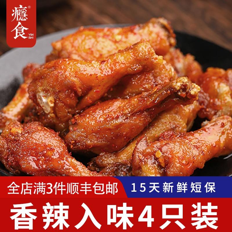 【99元任选7件】瘾食鸡翅根香辣小鸡腿鸡肉类制品四川特产零食