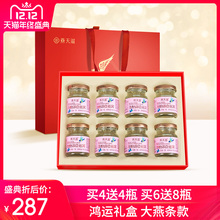 Yantianzi ready to eat bird's nest authentic ice sugar bird's nest gift box for seniors gift pregnant women nutrition tonic pregnancy