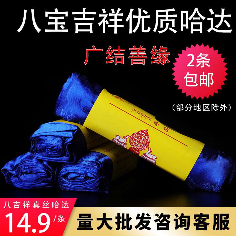 西藏八吉祥真丝哈达藏族吉祥饰品批量发送礼供养上师佛教用品深蓝
