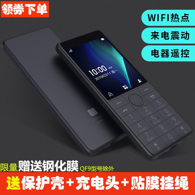 Qin1S+多亲手机直板按键电信移动联通4G老人学生QF9小米小爱同学