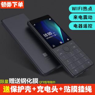 Qin1S+多親手機直板按鍵電信移動聯通4G小米老人老年機學生機QF9