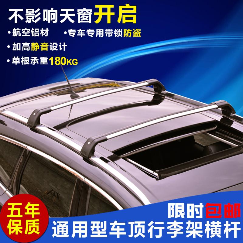 越野车SUV专用横杆一体式行李架改装铝合金车顶横杠车顶旅行架箱