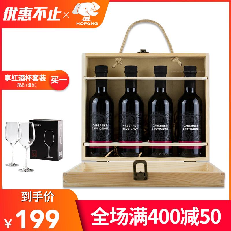意大利博尔伽干红葡萄酒赤霞珠小瓶红酒礼盒装原瓶进口聚会品鉴
