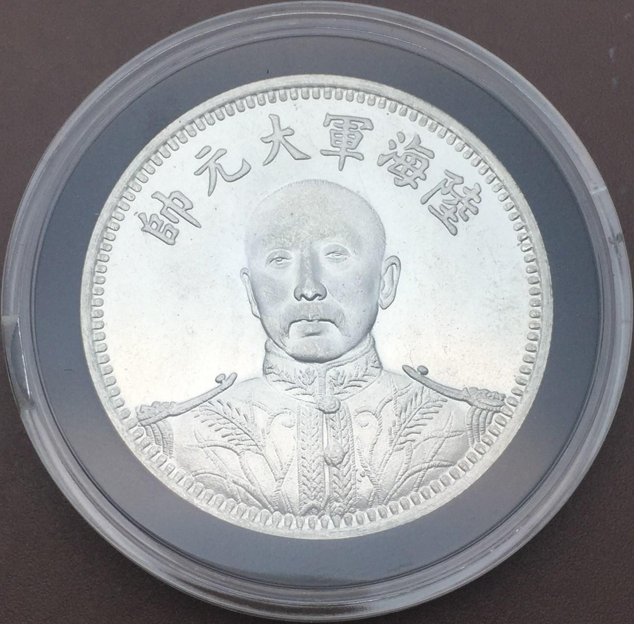 Монеты Республики Китай Артикул 595141739600