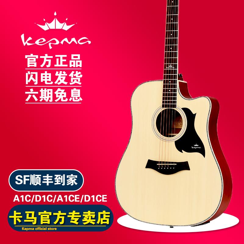kepma卡马民谣吉他a1c/d1c电箱41寸初学者新手练习男女入门木吉它