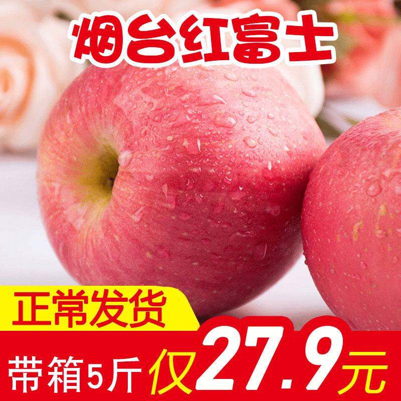 昊旺 新鲜烟台苹果水果红富士山东栖霞脆甜吃的苹果80整箱5斤图片