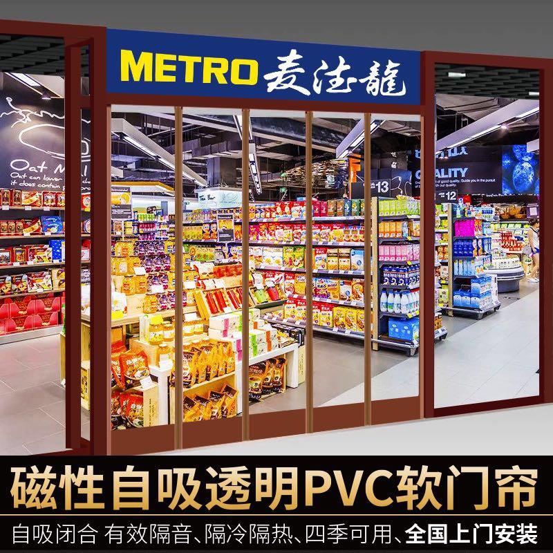 空调软门帘透明隔断磁性自吸挡风秋冬季隔热保暖塑料pvc商场家用