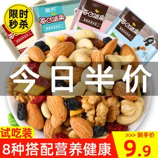 试吃装每日坚果孕妇儿童款6包混合坚果零食休闲小吃炒货夜宵