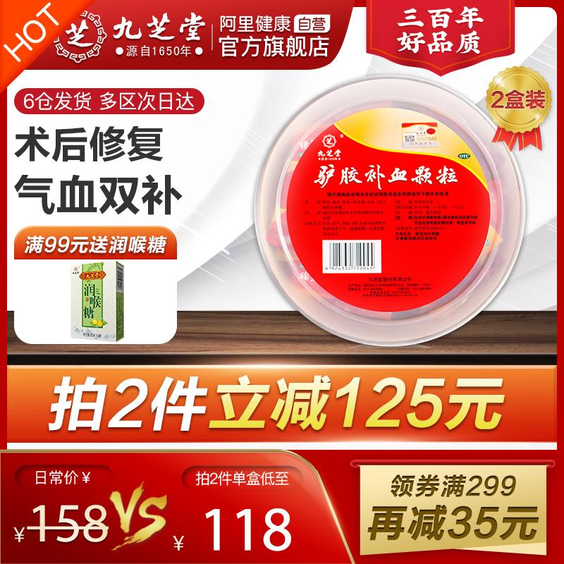 Jiuzhitang lvjiao Buxue granule Qi and blood nourishing female regulates irregular menstruation, deficiency of Qi and blood and Jiao Ejiao