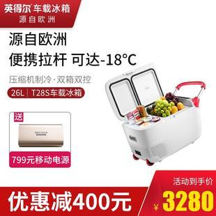 英得爾車載冰箱app無線操控迷你小冰箱德國製冷技術可達-18 t28s