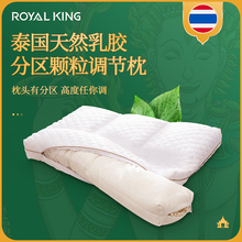 Thailand Royal original imported natural latex pillow height adjustable pillow pure cotton cervical rubber pillow