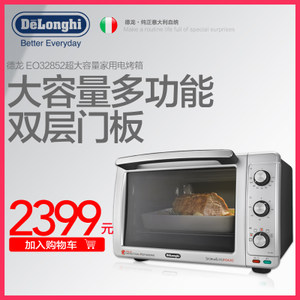 Delonghi/德龙 EO32852超大容量多功能电烤箱家用烘焙烤箱32升L