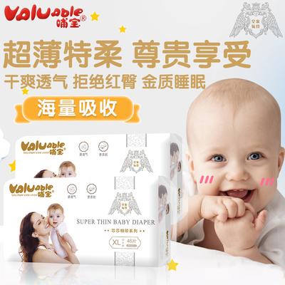 哺宝芯芯相印超薄干爽特柔婴儿尿不湿宝宝宝宝纸尿裤XL46