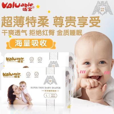 哺宝芯芯相印超薄干爽特柔婴儿尿不湿宝宝儿童L52码纸尿裤