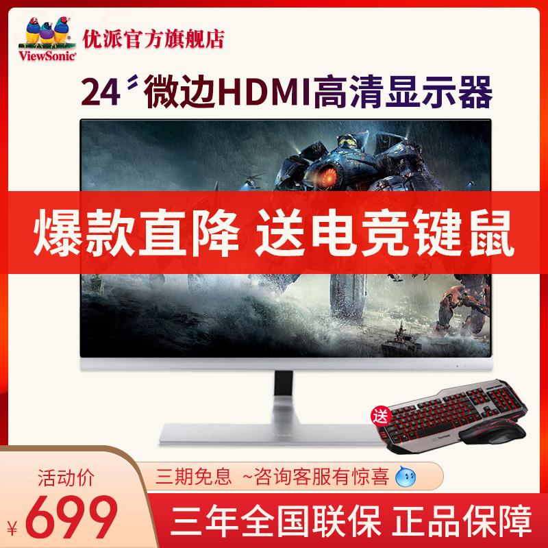 优派VX2471 24寸PLS屏高清护眼电脑台式hdmi vga窄边框游戏液晶显示器 办公家用显示