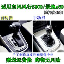 东风风行S500 SX6景逸S50排杆换挡套挂档位档把档杆防尘套手球罩