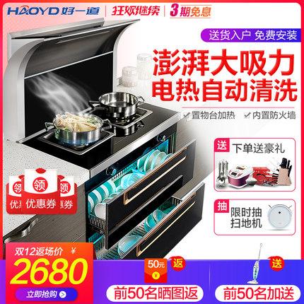 好一道气电双电机一体灶侧吸下排环保自动清洗烟灶套装家用集成灶