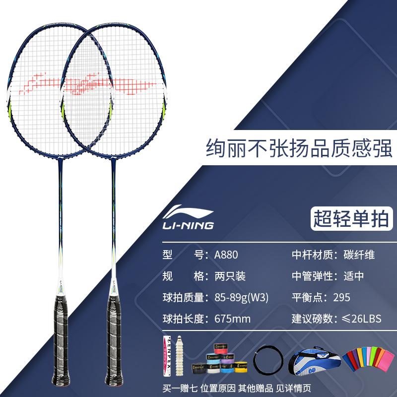 李宁羽毛球拍耐用全碳素超轻对拍双拍儿童小学生体育训练专业套装