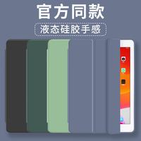 2021新款iPadpro保护套iPad保护壳ipad2020苹果air4平板2019硅胶air3爱派2018款air2超薄mini5/4迷你2/3皮套8