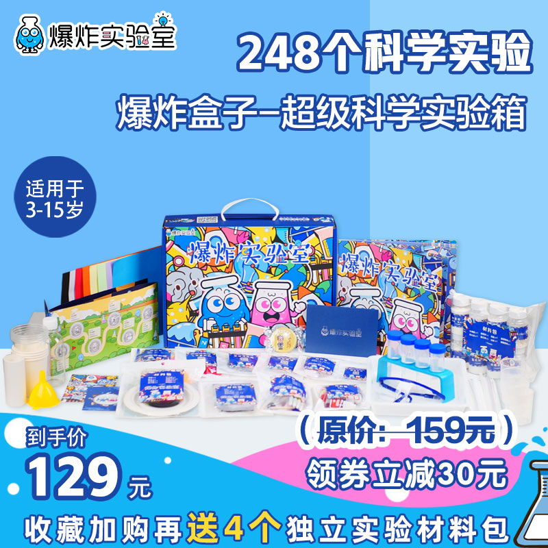 Научные игрушки Артикул 619377030228