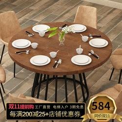 现代中式实木铁艺圆形餐桌火锅桌子工业风餐饮店大圆桌椅组合1000