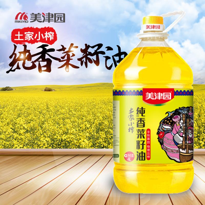 米津園の食用油は遺伝子を変えないで食用油の家庭用植物油の田舎者の小さい搾りの純粋な香の菜種の油の4 Lの樽が詰めます