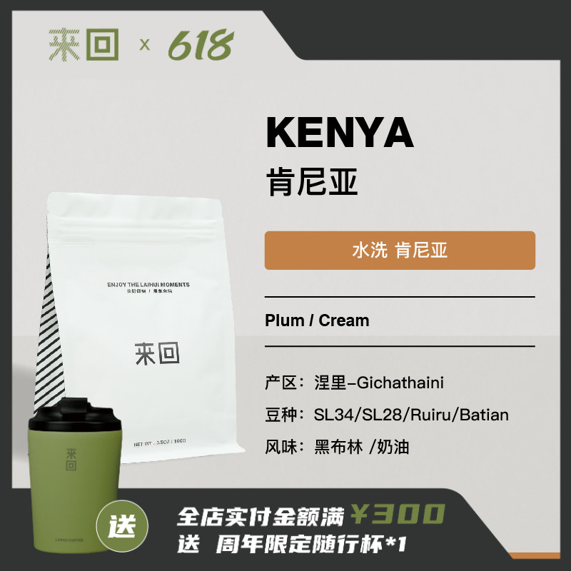 Round trip coffee Kenya Neri water wash sl28sl34 fine hand made single bean 200g to be delivered on the eighth day of the Lunar New Year