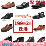 红蜻蜓官方outlets店 男士休闲皮鞋 劵后119元包邮 拍2件199元