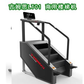 吉姆思LT01登山机 楼梯机 攀爬机 训练器 豪华商用家用锻炼健身