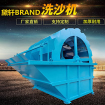 Large wheel bucket washing machine equipment small washing automatic spiral sand washing machine mine sand factory manufacturer