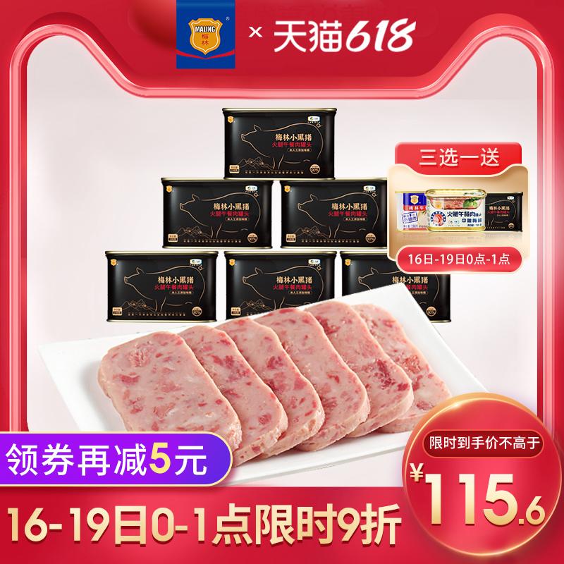 中粮梅林火腿猪肉小黑猪198*6罐即食午餐肉黑猪肉罐头食品