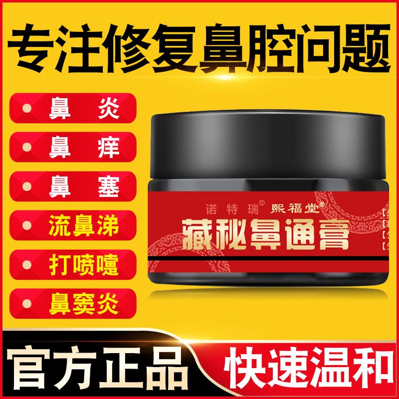 鼻炎膏鼻炎喷剂日本鼻喷雾鼻塞通鼻炎克星过敏性鼻塞贴鼻窦炎鼻涕