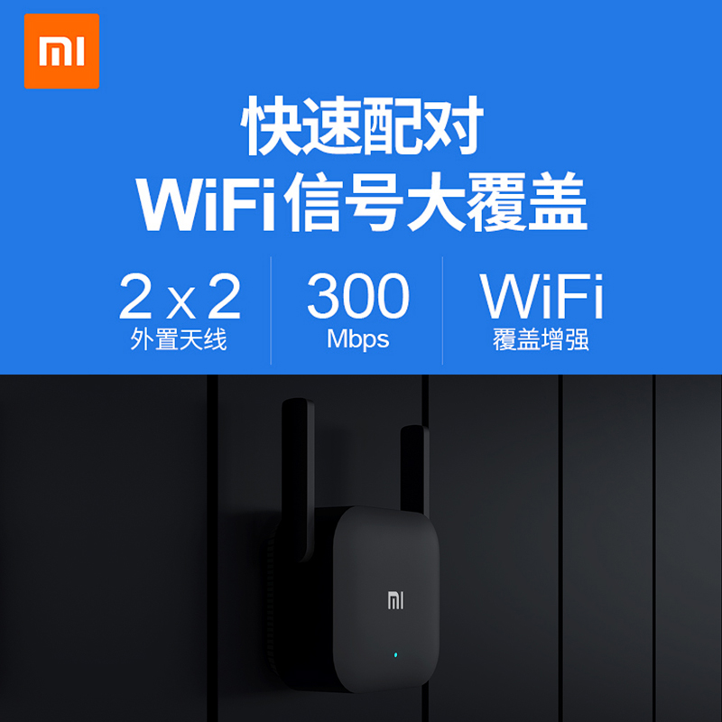 Mi Wi Fi amplifier Pro wireless signal enhancer portable Wi Fi enhancer home routing anti chafing network through the wall repeater reception expansion wireless WiFi network bridge extender