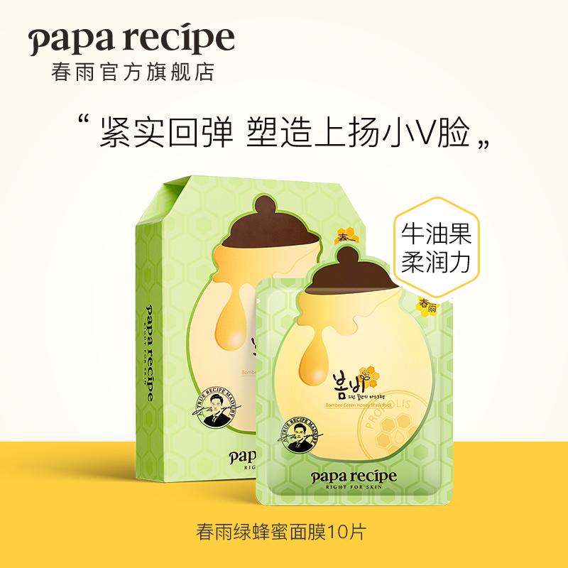 春雨绿蜂蜜牛油果面膜*10片