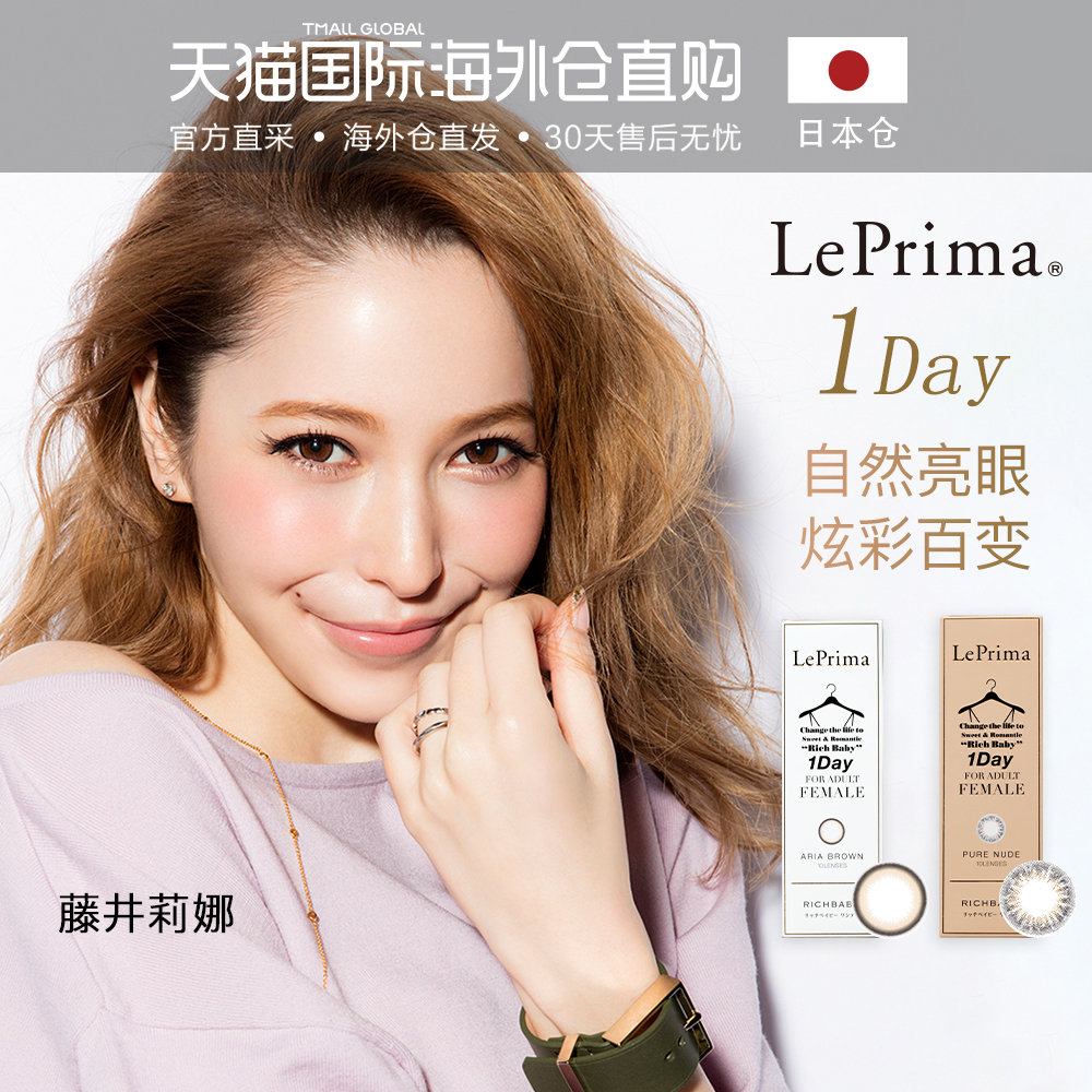 日本直邮RICHBABY LePrima日抛美瞳女10片彩色隐形眼镜自然小直径
