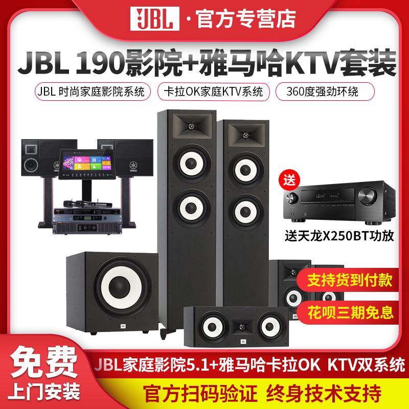 JBL karaoke home KTV sound 180 Haman Caton cinema 5.1 surround home living room movie K suit