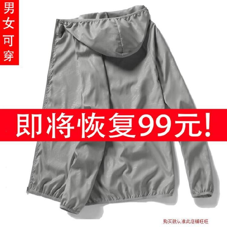 Womens sun proof clothing anti ultraviolet medium length electric car special mens coat large summer quick drying clothes for men.