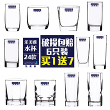 Le Meiya Glass Household Drinking Cup Set Thickened Heat-resistant Transparent Teacup Milk Juice Cup 6