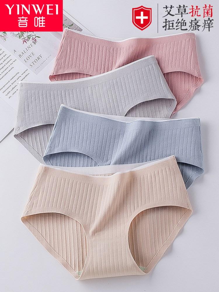 热销4件限时2件3折女士无痕中腰纯棉日系少女性感内裤