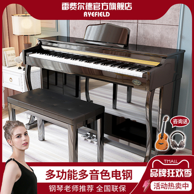 Refeld electric piano 88-key hammer professional adult household beginner digital child test electronic electric steel