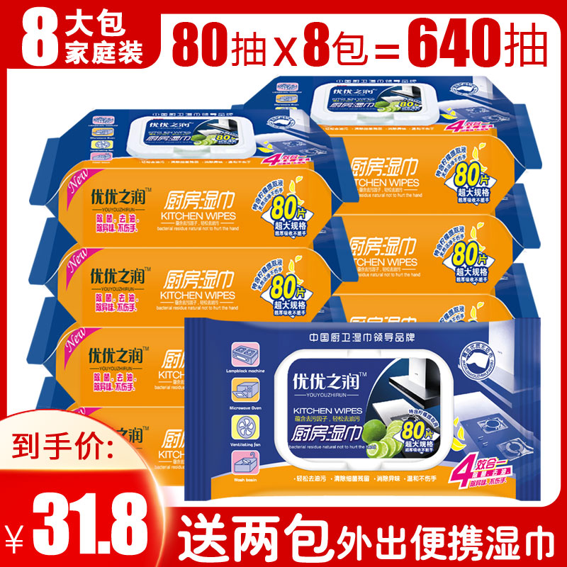 Kitchen degreasing wipes, lampblack machine cleaning special disposable degreasing wipes, affordable household package of 8 bags