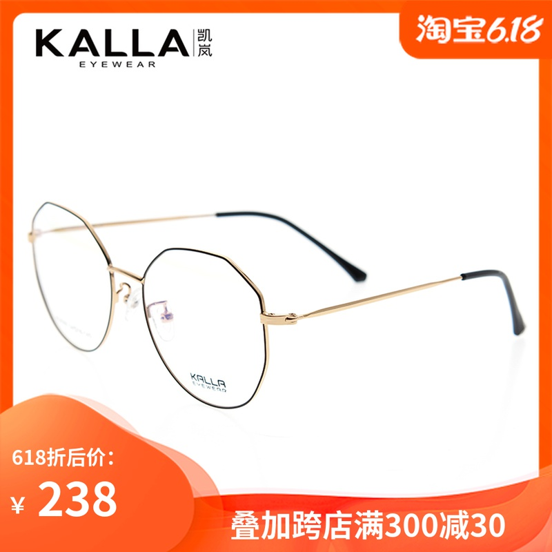 Kalla Kelan alloy polygonal myopic frame net red womens plain magic tool ultra light frame kc8300