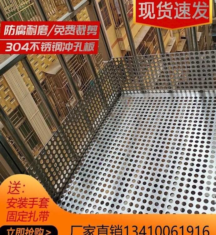 不锈钢冲孔板阳台防盗窗垫板多肉花盆垫板金属圆孔板洞洞板钢板网