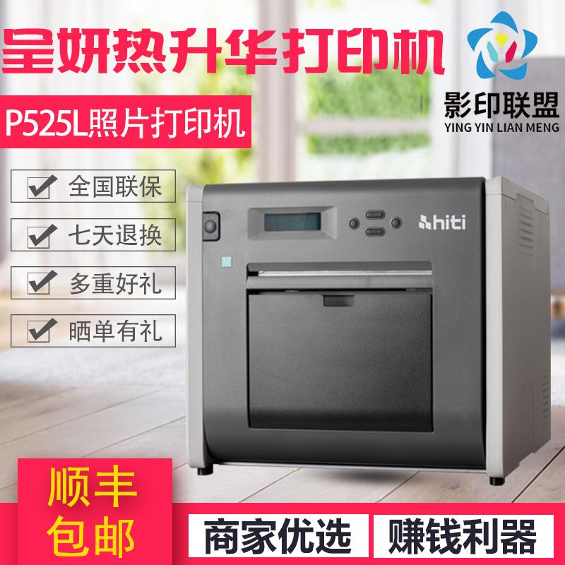 呈妍p525l专业热升华数码照片证件快照呈研打印机照相馆影楼专用