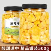 菠萝干500g包邮散装凤梨菠萝片水果干罐装萝波果脯蜜饯泡水零食