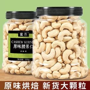 新货越南腰果仁500g原味熟烘焙散装称斤坚果罐装干果孕妇零食特产