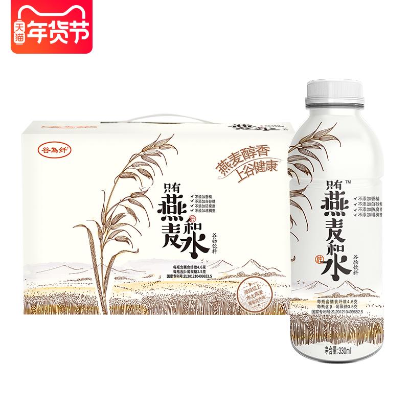 只有燕麦和水低脂早餐奶即食燕麦冲饮代餐燕麦奶植物蛋白饮料12瓶